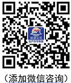 添加微信咨询(广东用).png